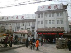 邯郸市中医院