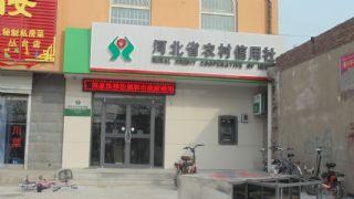 河北省农村信用社