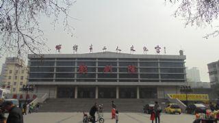 邯郸市工人文化宫