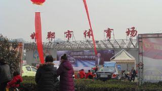 邯郸市体育场