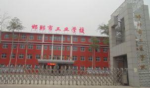 邯郸市工业黉舍