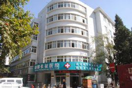 邯鄲長江醫院