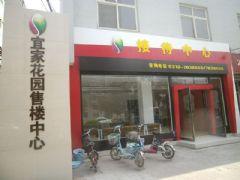 宜家花园售楼部(2013.05.13)