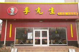 李先生快餐店