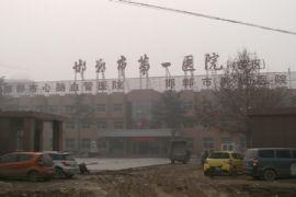 邯郸市第一医院(东区)