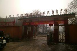 邯郸县职教中心