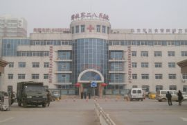 解放军二八五医院