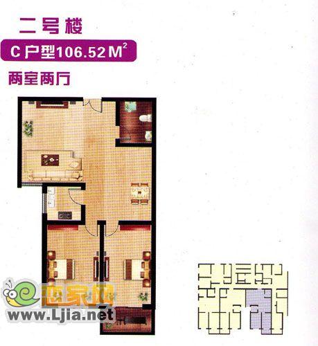 百家新城二号楼C户型:两室两厅一卫