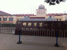邯郸市第十中学