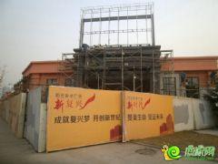 阳光新卓广场工地实景(2013.11.22)