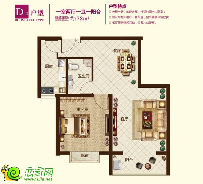 23#楼D-2户型