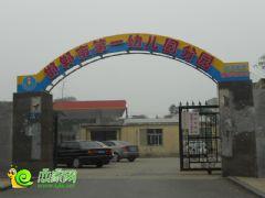 千赢国际老虎机市第一幼儿园分园