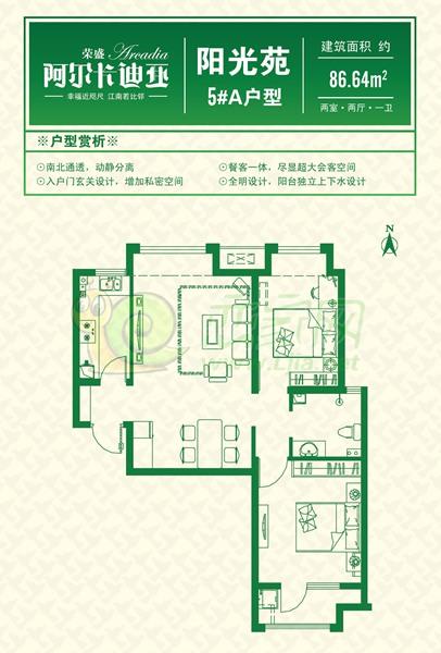 阿尔卡迪亚阳光苑5#A户型   两室两厅一卫