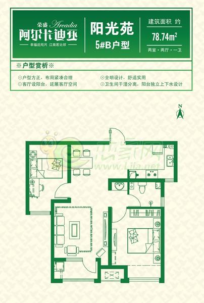 阿尔卡迪亚阳光苑5#B户型   两室两厅一卫
