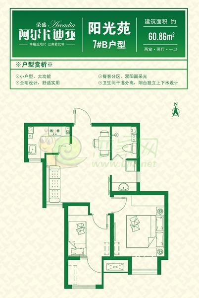 阿尔卡迪亚阳光苑7#B户型  两室两厅一卫