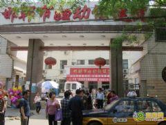 邯郸市妇幼保健院