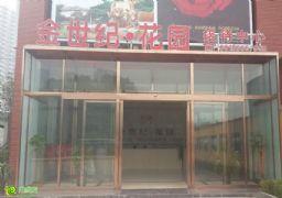金世纪花园新营销中心(2013.09.27)
