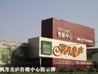 枫丹美庐销售中心指示牌