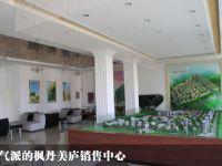 枫丹美庐销售中心