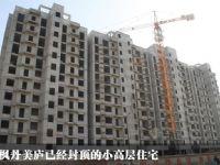 枫丹美庐已经封顶的小高层住宅