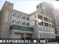 枫丹美庐小区大门一侧
