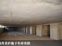 枫丹美庐地下车库