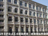 枫丹美庐法式艺术建筑群落
