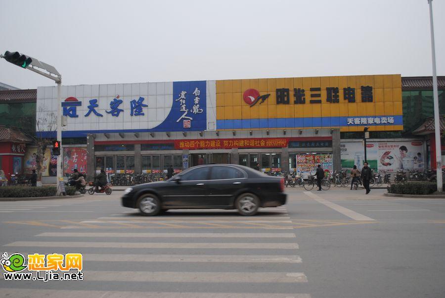 邯郸绿德园小区对面天客隆超市和三联电器城