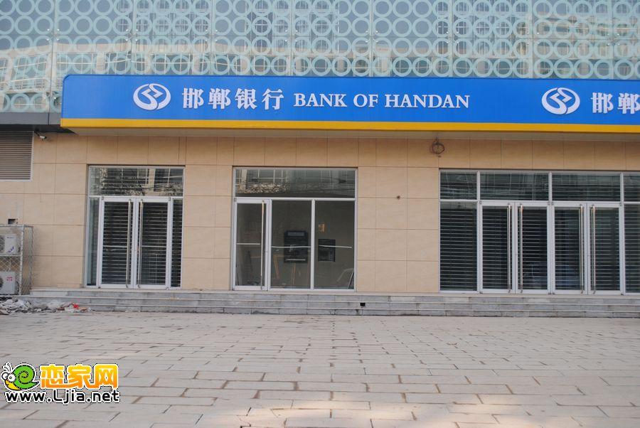 邯郸绿德园小区南边邯郸银行