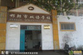 邯郸市双语学校