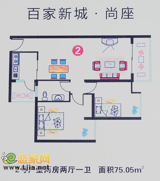 百家新城二期2号户型 两房两厅一卫