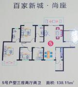 百家新城二期5号户型 四房两厅两卫