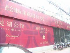 龙湖公馆售楼部(2011.8.16)