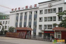 邯郸市第二十六中学