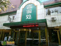 龙仕·公园里售楼部(2012.08.03)