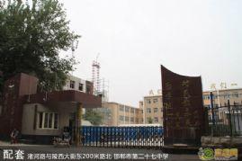 邯郸市27中学