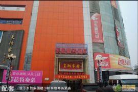 东信商务酒店