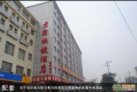 彦林快捷酒店