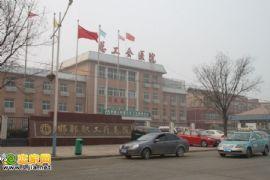 邯郸总工会医院