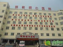 邯郸明仁医院