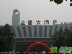 荣盛・江南锦苑