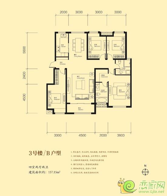米兰国际3#楼b户型 四室两厅两卫 面积约157平米