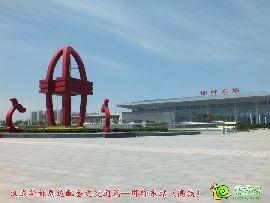 邯郸高铁东站