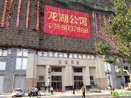 龙湖公馆咨询中心(2014.05.25)