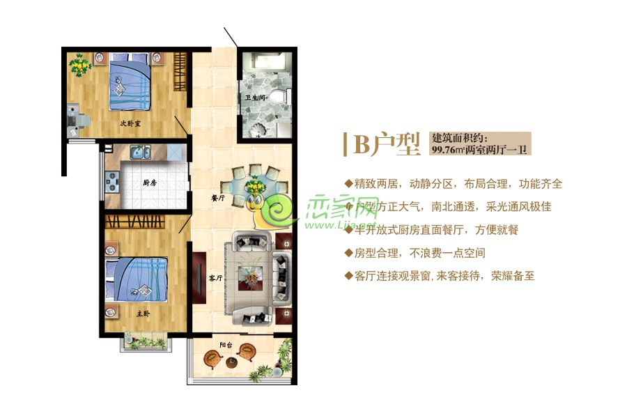 卓冠美景城5#楼B户型