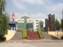 涉县第二中学