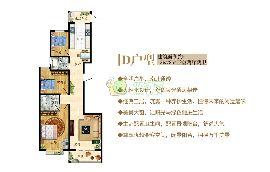 卓冠美景城3#楼D户型