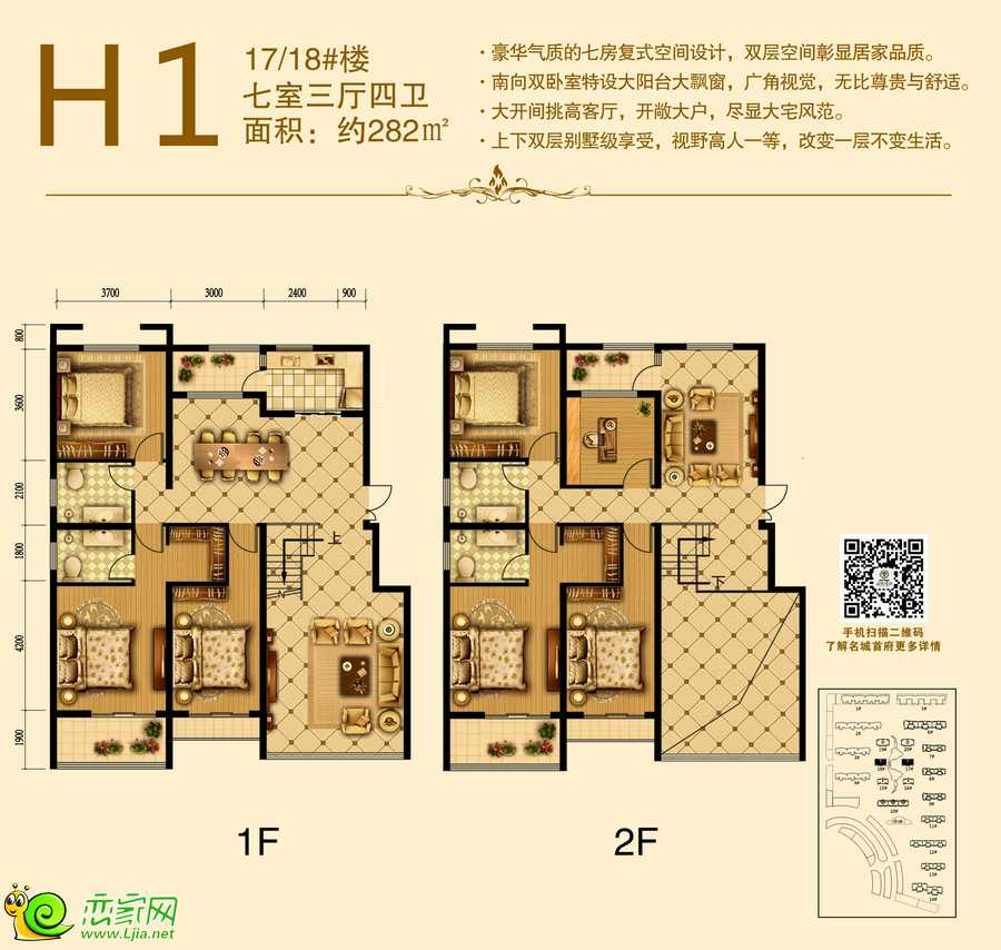 名城首府17#18#楼户型