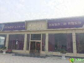 名城首府售楼部实景(2014.9.5)