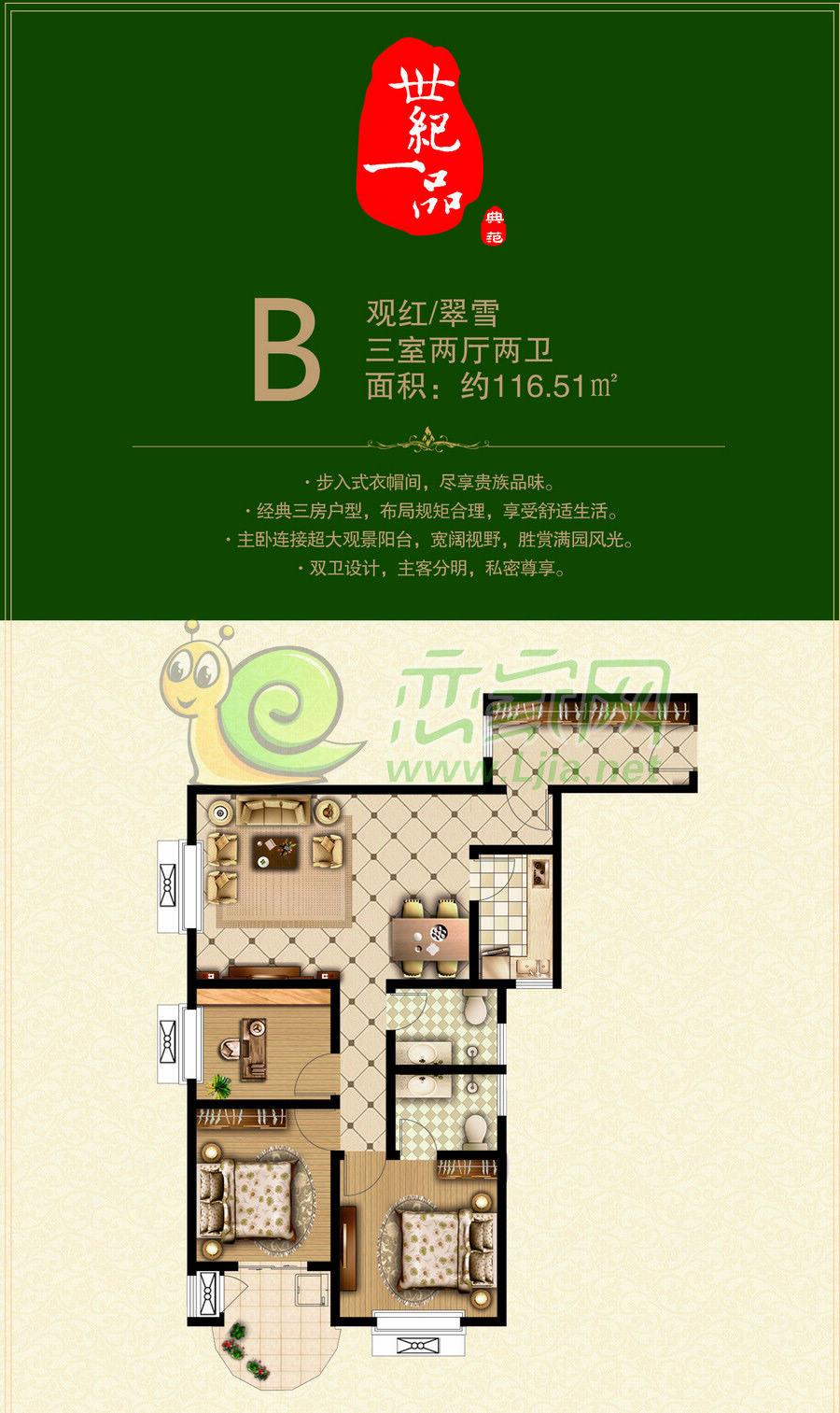 3#/4#楼B户型